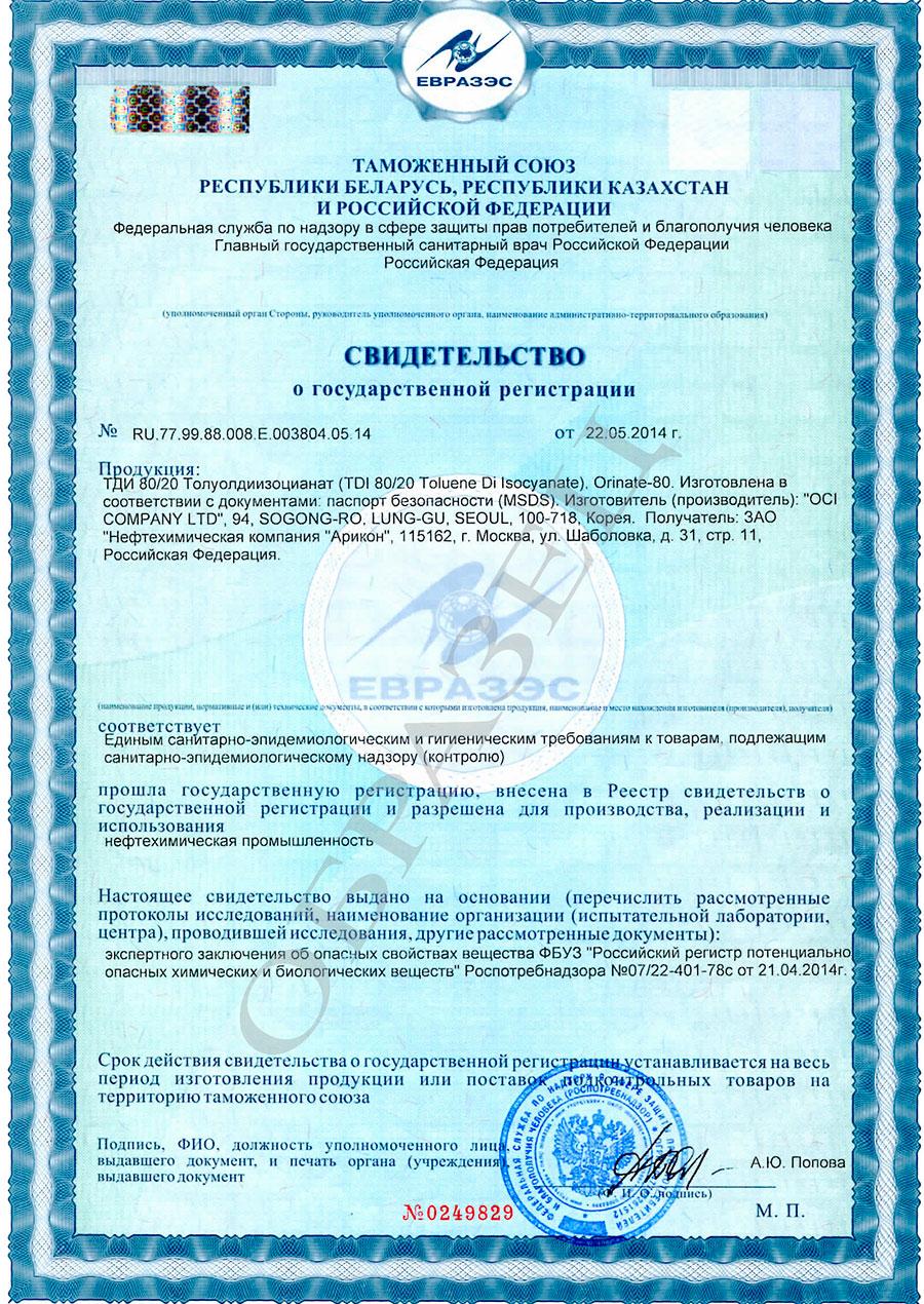 Сертификация кондитерских изделий самара орган по сертификации мэкц-сертификация